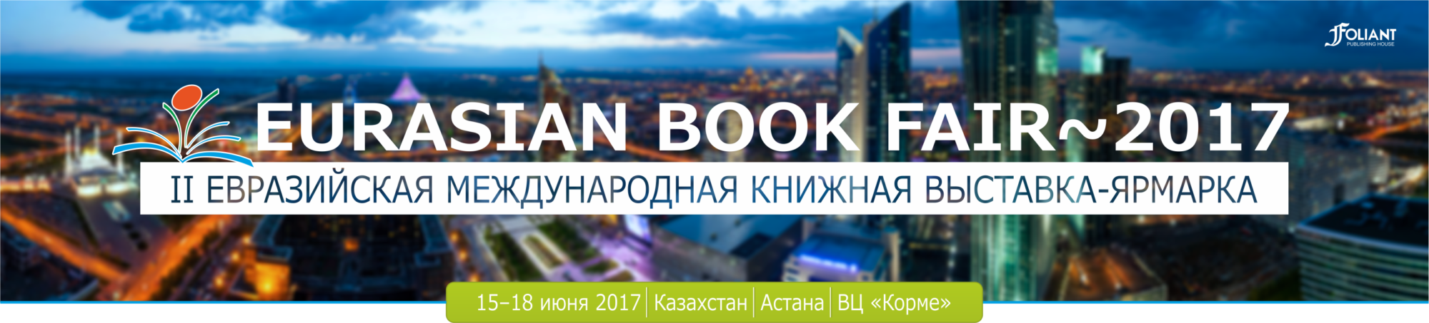 Eurasian Book Fair – 2017