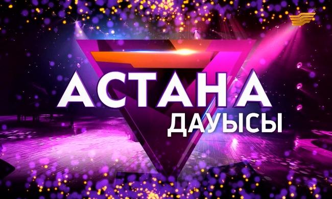 Астана дауысы