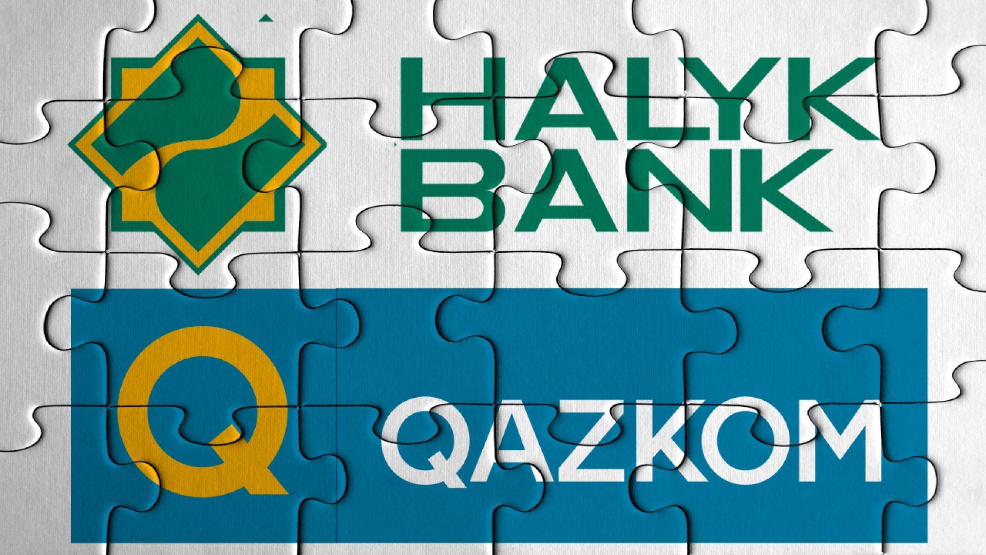 Народный банк и Казком