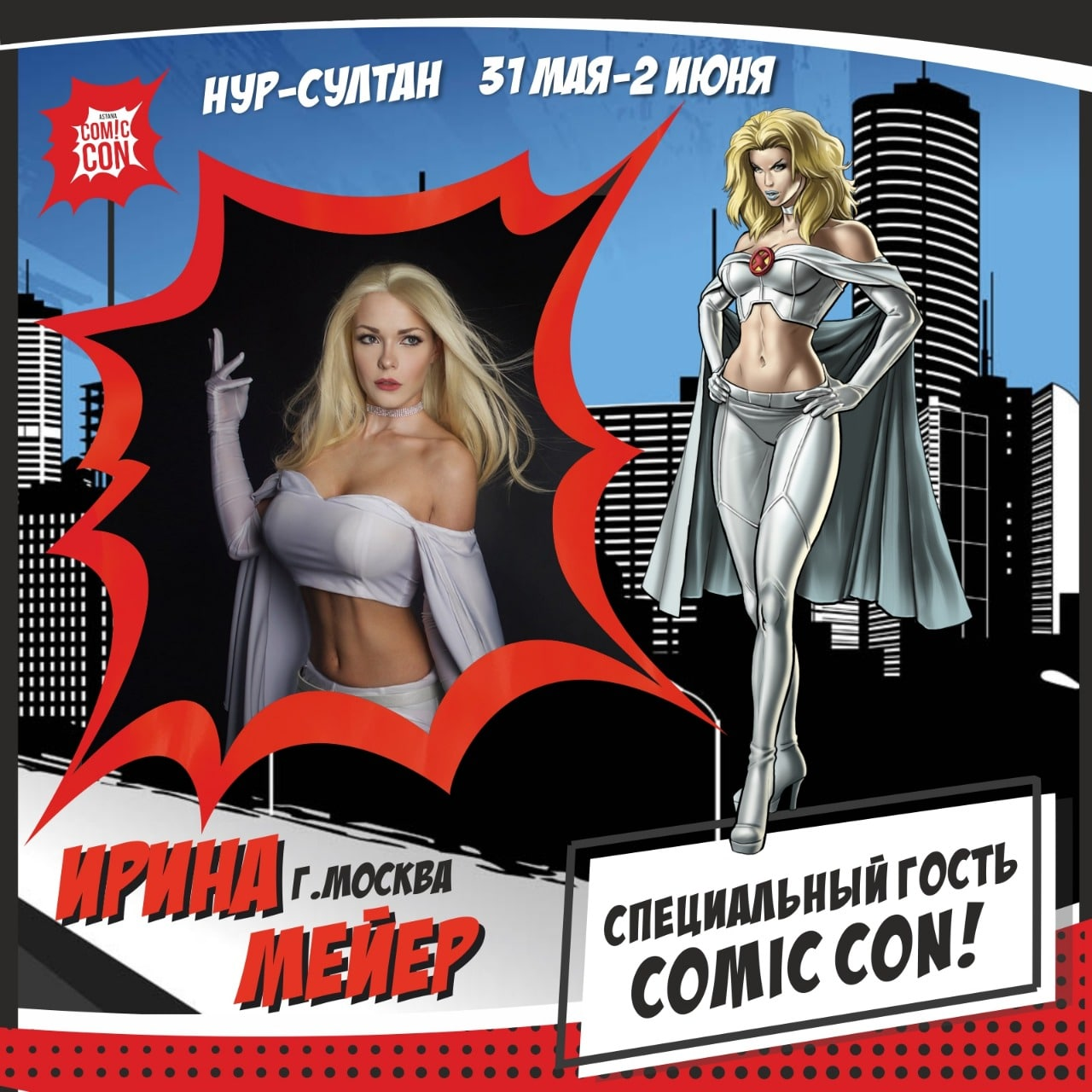 Ирина Мейер Comic con