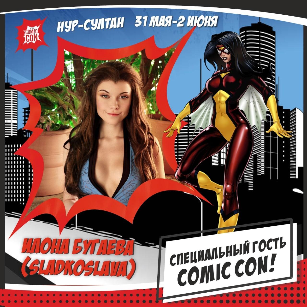Илона Бугаева Comic con