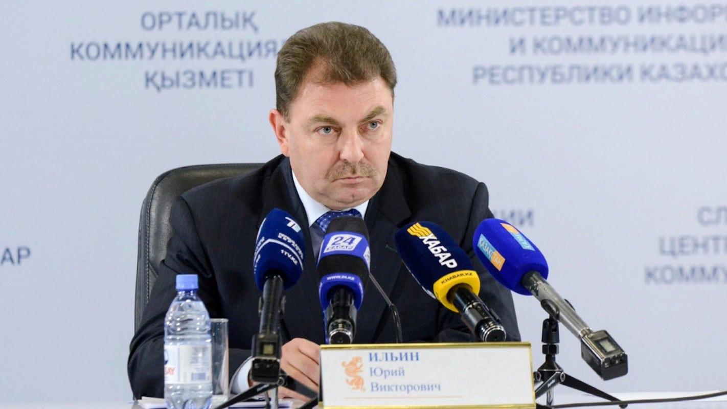 Юрий Ильин