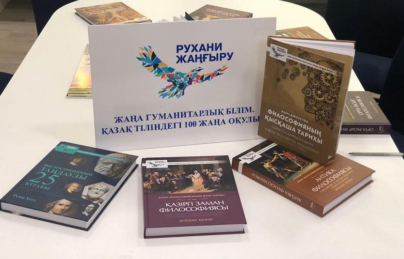 Рухани жангыру, 100 учебников