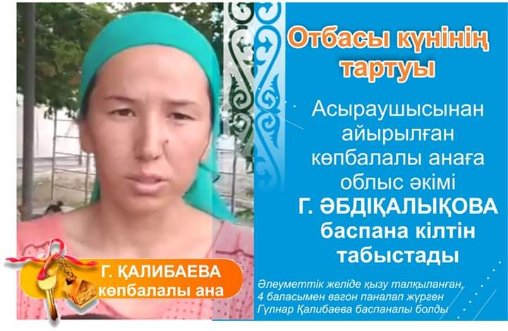 Гульнар Калибаева