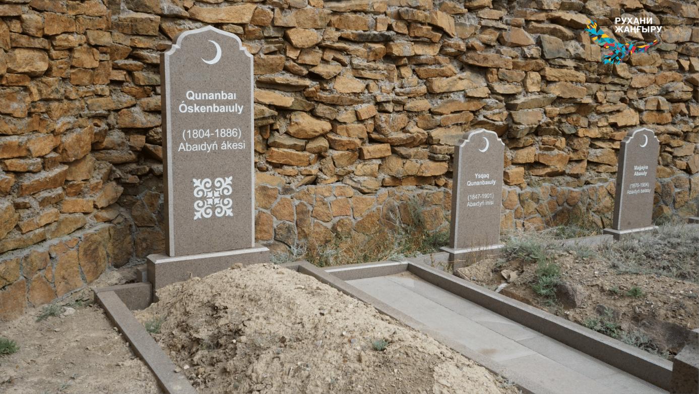 Некрополь династии Кунанбая