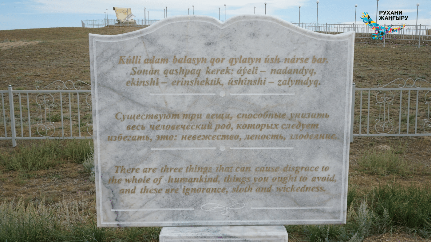 музей Абая, Жидебай