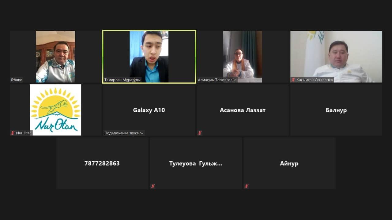 онлайн встреча, Nur Otan