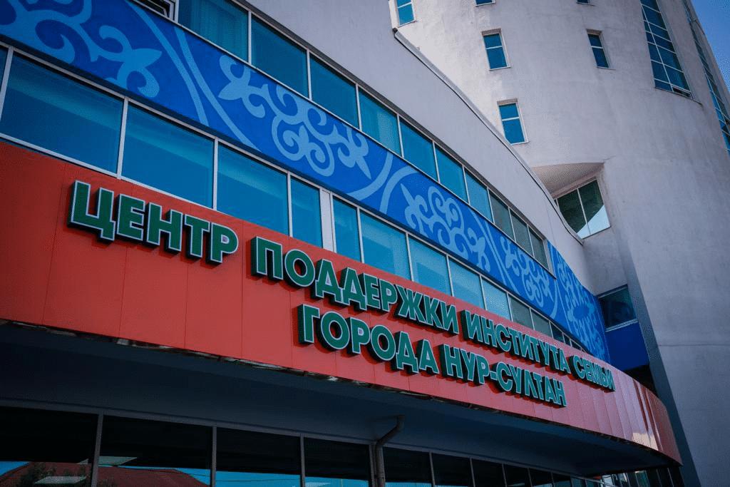 Центр поддержки института семьи «Жанұя»