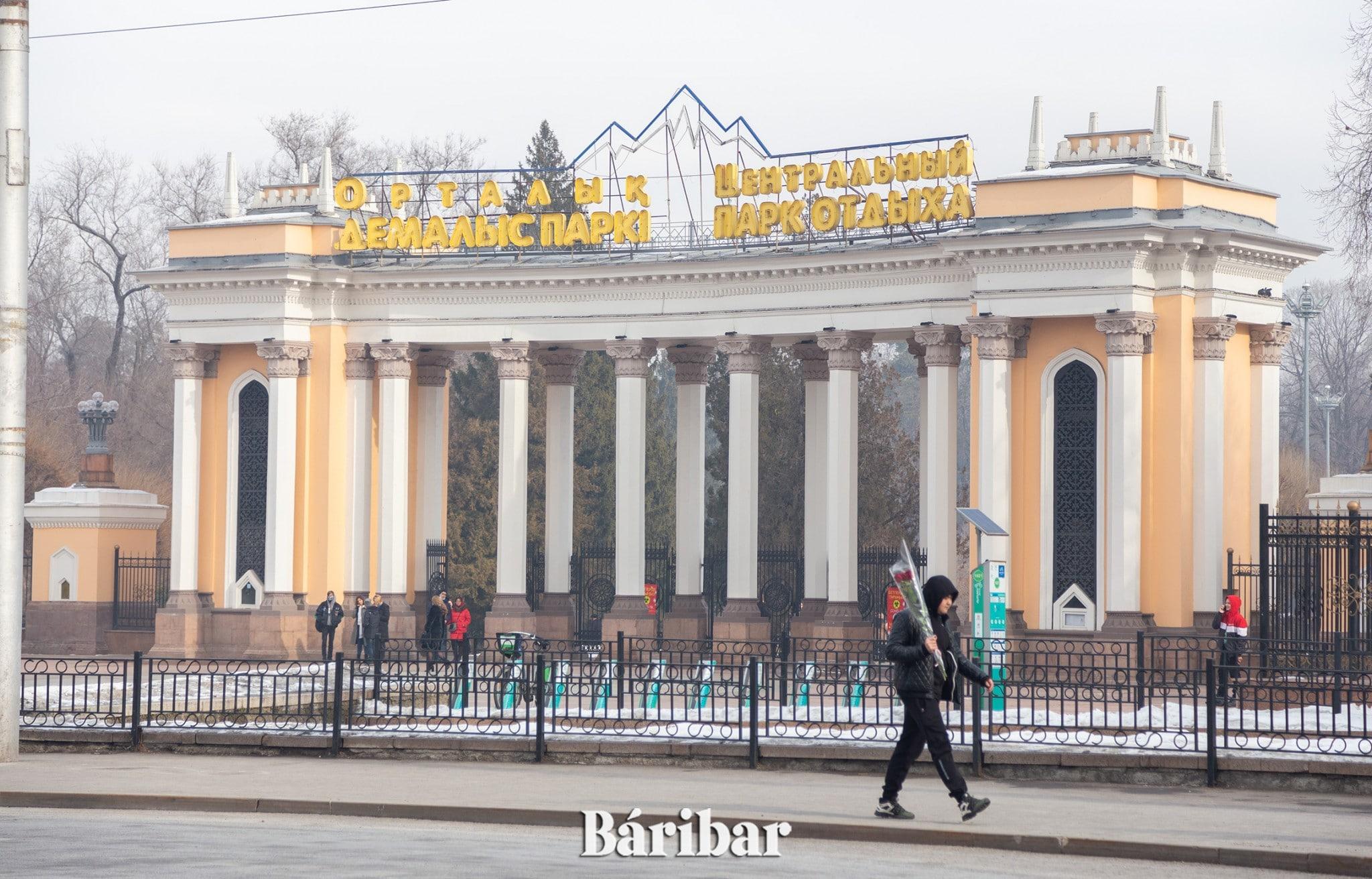 парк, Алматы